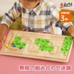 知育玩具 木のおもちゃ 3歳 4歳 誕生日プレゼント 男の子 女の子 脳トレ スロープ 玉転がし 迷路 積み木 マザベル VOILA ボイラ