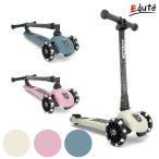 スクート&ライド ハイウェイキック3LED キックーボード 誕生日 男 おもちゃ 女 3歳 誕生日プレゼント 男の子 4歳 赤ちゃん 5歳 子供