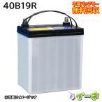 40B19R【安心の18ケ月保証】自動車バッテリー/カーバッテリー/リサイクルバッテリー/リビルドバッテリー