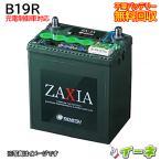 IDEMITSU(出光)B19R【安心の18ケ月保証】自動車バッテリー/カーバッテリー/リサイクルバッテリー/リビルドバッテリー