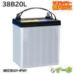 38B20L【安心の18ケ月保証】自動車バッテリー/カーバッテリー/リサイクルバッテリー/リビルドバッテリー