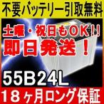 55B24L【安心の18ケ月保証】自動車バッテリー/カーバッテリー/リサイクルバッテリー/リビルドバッテリー