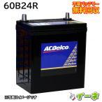 ACDelco(ACデルコ)60B24R【安心の18ケ月保証】自動車バッテリー/カーバッテリー/リサイクルバッテリー/リビルドバッテリー