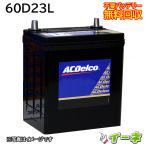 ACDelco(ACデルコ)60D23L【安心の18ケ月保証】自動車バッテリー/カーバッテリー/リサイクルバッテリー/リビルドバッテリー