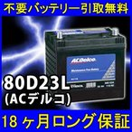 ACDelco(ACデルコ)80D23L【安心の18ケ月保証】自動車バッテリー/カーバッテリー/リサイクルバッテリー/リビルドバッテリー
