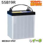 55B19R【安心の18ケ月保証】自動車バッテリー/カーバッテリー/リサイクルバッテリー/リビルドバッテリー