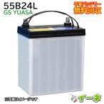 GSユアサ55B24L 【不要バッテリー引取り処分付】18ケ月保証!即日発送!充電済み!激安バッテリー