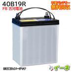 古河電池(FB)40B19R【不要バッテリー引取り処分付き】18ケ月保証付 即日発送バッテリー 互換性:36B19R・38B19R引取送料無料