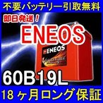 ENEOS(エネオス)60B19L【安心の18ケ月保証】即日発送!充電済み!引取送料無料! 再生バッテリー