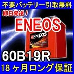 ENEOS(エネオス)60B19R【安心の18ケ月保証】即日発送!充電済み!引取送料無料! 再生バッテリー