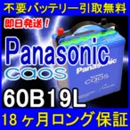 Panasonic CAOS(パナソニック カオス)60B19L 【安心の18ケ月保証】即日発送!充電済み!引取送料無料! 再生バッテリー