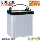 古河電池(FB)80D23L【安心の18ケ月保証】即日発送!充電済み!引取送料無料! 再生バッテリー