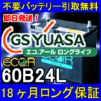GSユアサ ECO.R 60B24L【安心の18ケ月保証】即日発送!充電済み!引取送料無料! 再生バッテリー