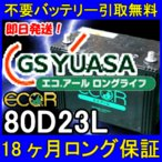 GSユアサ ECO.R 80D23L【安心の18ケ月保証】即日発送!充電済み!引取送料無料! 再生バッテリー