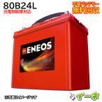 ENEOS(エネオス)80B24L 充電制御 車 対応 【安心の18ケ月保証】即日発送!充電済み!引取送料無料! 再生バッテリー
