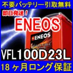 ENEOS(エネオス)100D23L 充電制御 車 対応【安心の18ケ月保証】即日発送!充電済み!引取送料無料! 再生バッテリー