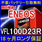 ENEOS(エネオス)100D23R 充電制御 車 対応 【安心の18ケ月保証】即日発送!充電済み!引取送料無料! 再生バッテリー