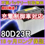 Yahoo!イーネ80D23R 充電制御車対応【安心の18ケ月保証】即日発送!充電済み!引取送料無料! 再生バッテリー