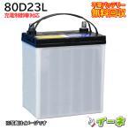 Yahoo!イーネ80D23L 充電制御車対応【安心の18ケ月保証】即日発送!充電済み!引取送料無料! 再生バッテリー