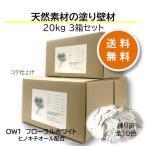 Yahoo!DIYパレットDIY 珪藻土 リフォーム 壁 天然素材 日本製 自社製造 オーガニックウォール お得な3箱セット おしゃれ 空間 OW1-フローラルホワイト