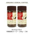 2本 オーガニック 穀物 コーヒー ノンカフェイン 100g ボッテガバーチ Bottega Baci