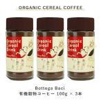 オーガニック 穀物コーヒー 100g 3本入 Bottega Baci ボッテガバーチ ノンカフェイン