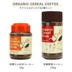 オーガニック 穀物コーヒ mix たんぽぽ 2種 セット Bottega Baci ボッテガバーチ ノンカフェイン