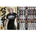 バウンサー コミック 1-10巻セット