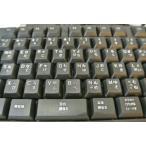 親指シフト刻印付きUSBライトタッチキーボード(黒-Black)