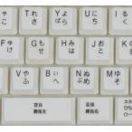 親指シフト刻印付きUSBライトタッチキーボード(白-White)