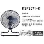 広電 25cm据置型 アルミ工業扇風機 上下・左右ラウンド首振り KSF−2571 ブラック