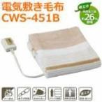 広電 電気しき毛布 CWS-451B-5  コンパクト 130×80cm