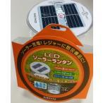 KEIYO LEDソーラーエアーランタン (LED提灯)AN-L001 慶洋エンジニアリング 超軽量かつ高性能なソーラー充電式ランタン(LED提灯)