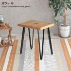スツール チェア 椅子 イス いす 北欧 インテリア モダン サイドテーブル シンプル 寝室 ナイトテーブル リビング 天然木 レトロ おしゃれ 腰掛け椅子