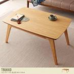 【幅120cm】 こたつテーブル こたつ コタツ 炬燵 テーブル Trukko 茶 長方形 リビングこたつ ナチュラル カジュアル ちゃぶ台 座卓 北欧