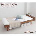 ショッピングすのこ 【シングル】【フレームのみ】 Cube すのこベッド シングル