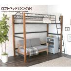【シングル】 Belize ハイベッド シングル ロフトベッド アイアン エレガント アンティーク メッシュ ベッド 木製 天然木