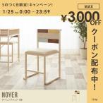 ダイニングチェア 木製 完成品 Noyer モダン アンティーク チェア おしゃれ シンプル アンティーク ホワイト アイアン 椅子