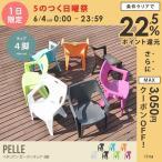 ガーデン チェア 椅子 バルコニー 庭 可愛い シンプル 丸洗い カラフル イタリア製 オシャレ