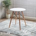 Eames TABLE イームズ DSW テーブル 円形 円形テーブル 北欧