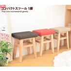 スツール 踏み台 ステップ 子供 キッズ モダン おしゃれ イス チェア 木 木製 玄関 椅子 かわいい Bambiスツール ダイニング 北欧 天然木 コンパクト