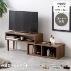 テレビ台 テレビボード コーナータイプ 一人暮らし ワンルーム 木製 伸縮 北欧 TV台 TVボード ローボード ロータイプ