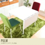 PULM パルム ダイニング ダイニングテーブル 幅120cm 折りたたみ 伸縮 キャスター付き テーブル ホワイト鏡面 デザイナーズ シンプル