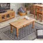 Tronco テーブル センターテーブル コーヒーテーブル 100×50 ローテーブル CFS-776 リビング カントリー 引き出し 収納