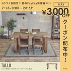 Tallo tallo 天然木 ダイニングテーブル テーブル