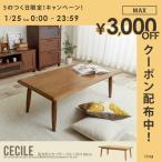 ショッピング長方形 Cecile 長方形こたつテーブル 120×60cm こたつ 炬燵 長方形