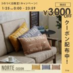 Norte Cushion クッション 50×30 大きい オシャレ 個性的 北欧