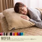 mofua(R)プレミアムマイクロファイバー枕カバー 枕 枕カバー