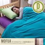 mofua(R)マイクロフリース掛布団カバー【ダブル】 掛布団カバー