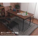 Kelt ダイニングテーブル テーブル ダイニング ヴィンテージ